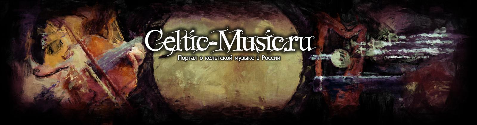 www.celtic-music.ru