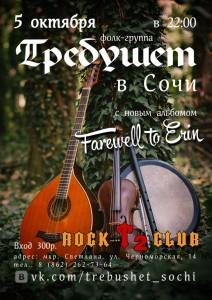 Концерты группы Требушет в октябре на Юге