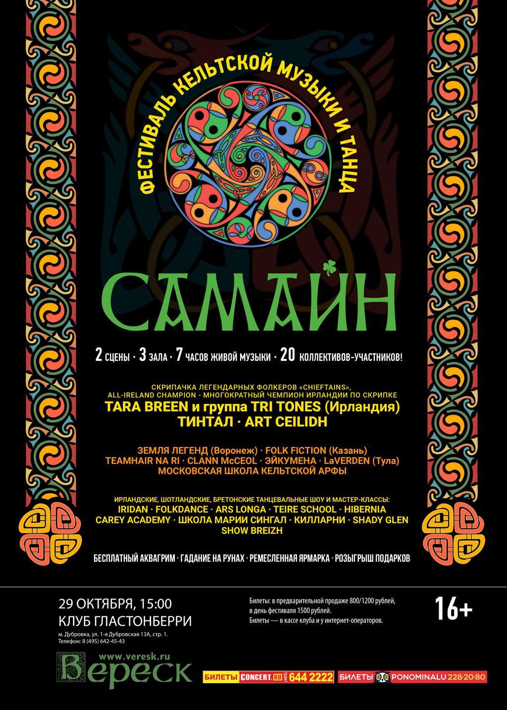 samhain2016_poster2