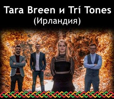 tri_tones_cha_new400
